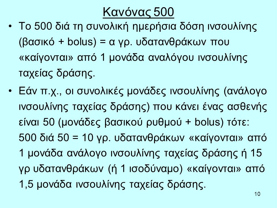 10 Κανόνας 500 To 500 διά τη συνολική ημερήσια δόση ινσουλίνης (βασικό + bolus) = α γρ.
