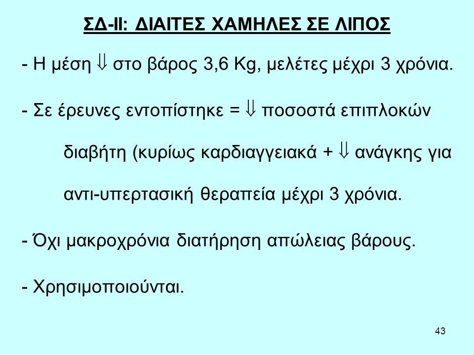 43 ΣΔ-ΙΙ: ΔΙΑΙΤΕΣ ΧΑΜΗΛΕΣ ΣΕ ΛΙΠΟΣ - Η μέση  στο βάρος 3,6 Kg, μελέτες μέχρι 3 χρόνια.