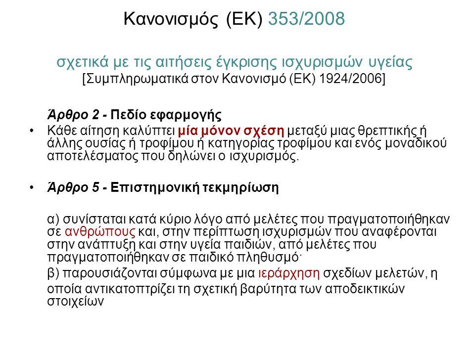 Κανονισμός (ΕΚ) 353/2008 σχετικά με τις αιτήσεις έγκρισης ισχυρισμών υγείας [Συμπληρωματικά στον Κανονισμό (ΕΚ) 1924/2006] Άρθρο 2 - Πεδίο εφαρμογής Κάθε αίτηση καλύπτει μία μόνον σχέση μεταξύ μιας θρεπτικής ή άλλης ουσίας ή τροφίμου ή κατηγορίας τροφίμου και ενός μοναδικού αποτελέσματος που δηλώνει ο ισχυρισμός.