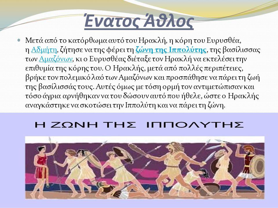 Ένατος Άθλος Μετά από το κατόρθωμα αυτό του Ηρακλή, η κόρη του Ευρυσθέα, η Αδμήτη, ζήτησε να της φέρει τη ζώνη της Ιππολύτης, της βασίλισσας των Αμαζό