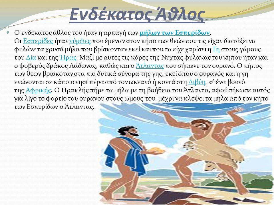 Ενδέκατος Άθλος Ο ενδέκατος άθλος του ήταν η αρπαγή των μήλων των Εσπερίδων. Οι Εσπερίδες ήταν νύμφες που έμεναν στον κήπο των θεών που τις είχαν διατ