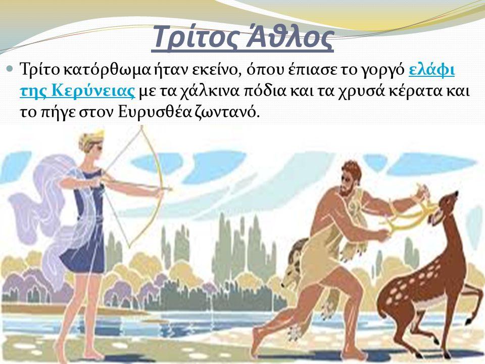 Τρίτος Άθλος Τρίτο κατόρθωμα ήταν εκείνο, όπου έπιασε το γοργό ελάφι της Κερύνειας με τα χάλκινα πόδια και τα χρυσά κέρατα και το πήγε στον Ευρυσθέα ζ