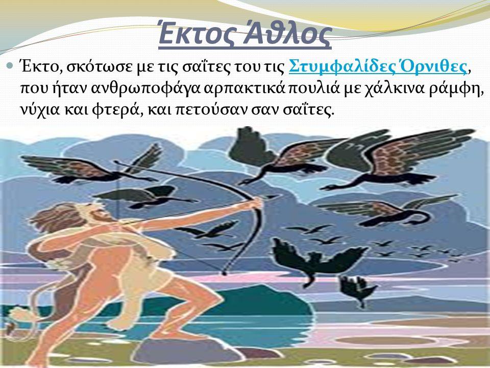 Έκτος Άθλος Έκτο, σκότωσε με τις σαΐτες του τις Στυμφαλίδες Όρνιθες, που ήταν ανθρωποφάγα αρπακτικά πουλιά με χάλκινα ράμφη, νύχια και φτερά, και πετο