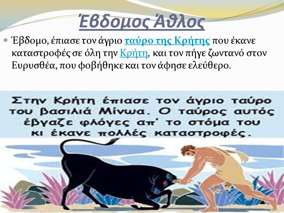 Έβδομος Άθλος Έβδομο, έπιασε τον άγριο ταύρο της Κρήτης που έκανε καταστροφές σε όλη την Κρήτη, και τον πήγε ζωντανό στον Ευρυσθέα, που φοβήθηκε και τ