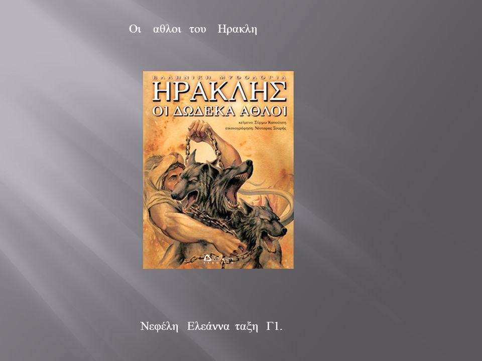 Η γεννηση του Ηρακλη Κάποτε ο Αμφιτρύωνας και η γυναίκα του Αλκμήνη, αναγκάστηκαν να φύγουν από την πατρίδα τους και να ζητήσουν καταφύγιο στη Θήβα.