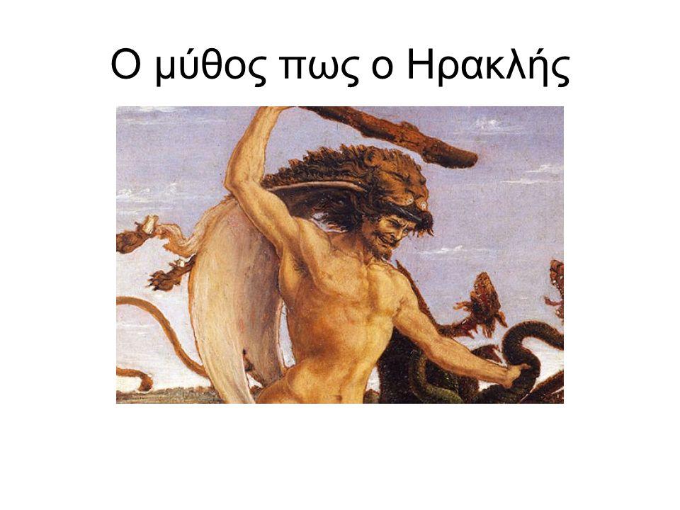 Ο μύθος πως ο Ηρακλής