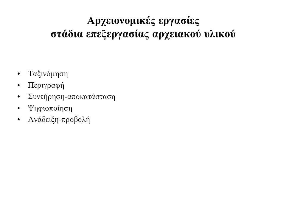 Αρχειονομικές εργασίες στάδια επεξεργασίας αρχειακού υλικού Ταξινόμηση Περιγραφή Συντήρηση-αποκατάσταση Ψηφιοποίηση Ανάδειξη-προβολή