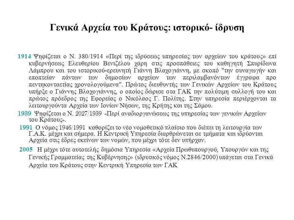 Γενικά Αρχεία του Κράτους: ιστορικό- ίδρυση 1914 Ψηφίζεται ο Ν.