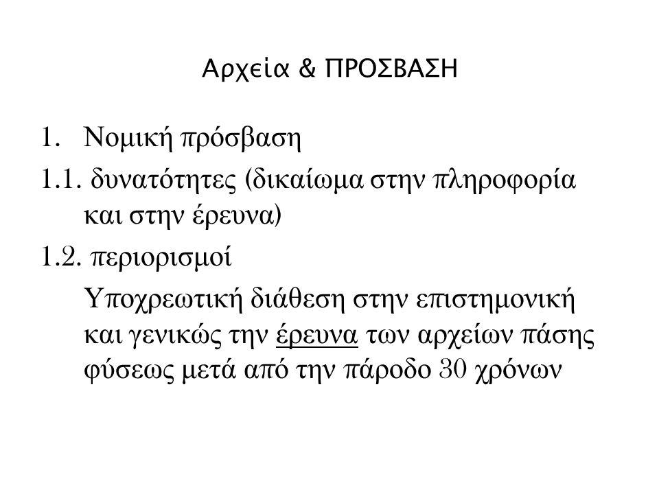 Αρχεία & ΠΡΟΣΒΑΣΗ 1. Νομική π ρόσβαση 1.1.