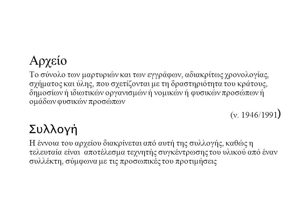 Αρχειακοί φορείς στην Ελλάδα Οι φορείς που περιέχουν πηγές για την ιστορική έρευνα είναι: Τα Αρχεία (δημόσια & ιδιωτικά) Οι Βιβλιοθήκες (δημόσιες & ιδιωτικές) Τα Μουσεία (κάποιες φορές) Τα Αρχεία & οι βιβλιοθήκες των εκκλησιαστικών & μοναστικών ιδρυμάτων Δημόσιοι αρχειακοί φορείς Γενικά Αρχεία του Κράτους (κεντρική & περιφερειακές υπηρεσίες) Βουλή των Ελλήνων (αρχεία του Κοινοβουλίου, πολιτικών προσωπικοτήτων) Δημοτικά Αρχεία (Πειραιά, Βόλου, Θεσσαλονίκης)