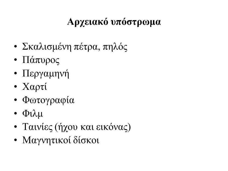 Ως αρχεία εννοούνται: (1) Τα έγγραφα και άλλα τεκμήρια, που παράγουν ή παραλαμβάνουν οι ανώτατοι θεσμοί της πολιτείας (όπως ο Πρόεδρος της Δημοκρατίας ή οι βασιλείς παλαιότερα) η Βουλή των Ελλήνων η Εκτελεστική Εξουσία (κυβέρνηση) η Δικαστική Εξουσία οι ευρύτεροι φορείς του δημοσίου η Εκκλησία (και οι οργανισμοί της) οι συμβολαιογράφοι και τα υποθηκοφυλακεία