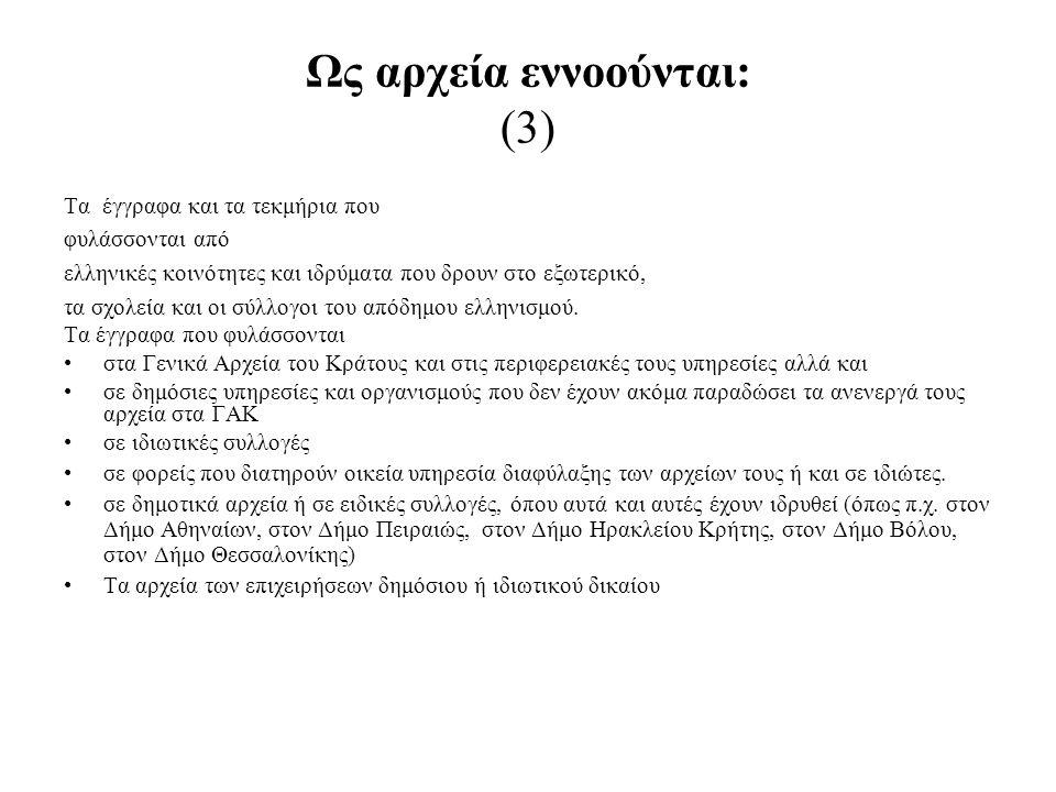 Ως αρχεία εννοούνται: (3) Τα έγγραφα και τα τεκμήρια που φυλάσσονται από ελληνικές κοινότητες και ιδρύματα που δρουν στο εξωτερικό, τα σχολεία και οι σύλλογοι του απόδημου ελληνισμού.