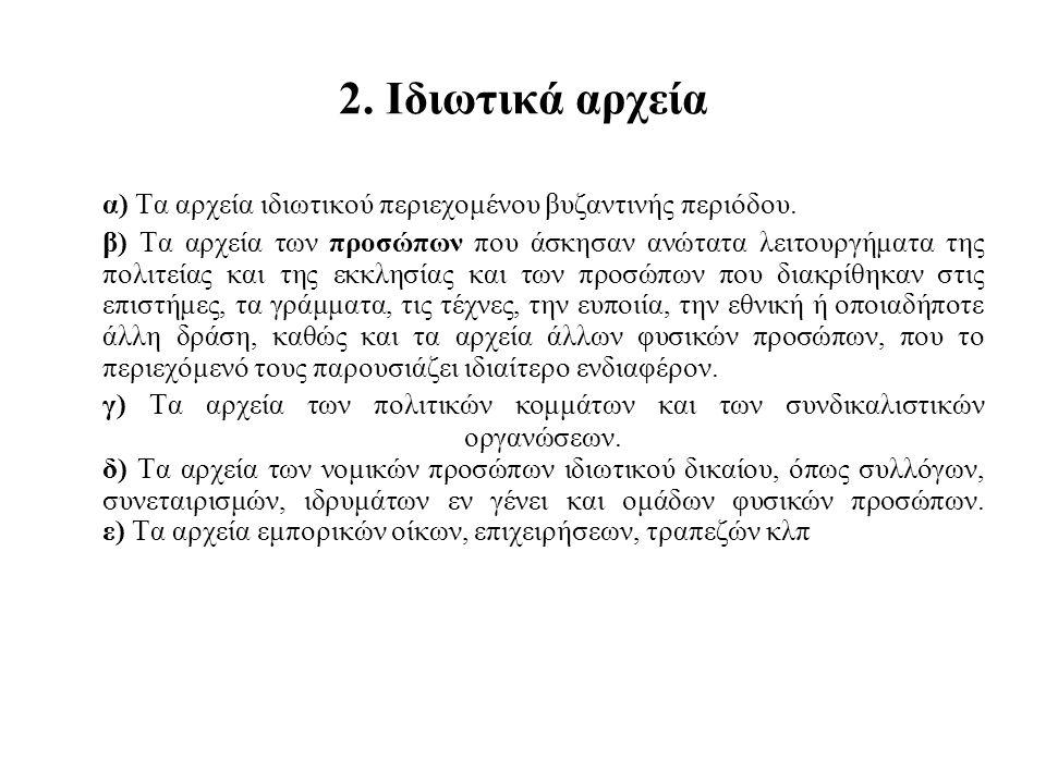 2. Ιδιωτικά αρχεία α) Τα αρχεία ιδιωτικού περιεχομένου βυζαντινής περιόδου.