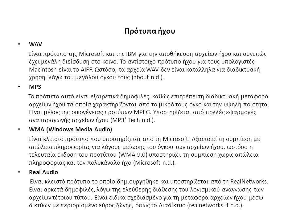 Πρότυπα ήχου WAV Είναι πρότυπο της Microsoft και της IBM για την αποθήκευση αρχείων ήχου και συνεπώς έχει μεγάλη διείσδυση στο κοινό. Το αντίστοιχο πρ