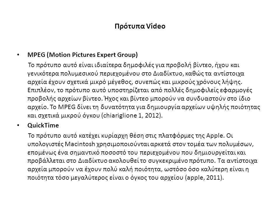 Πρότυπα Video MPEG (Motion Pictures Expert Group) Το πρότυπο αυτό είναι ιδιαίτερα δημοφιλές για προβολή βίντεο, ήχου και γενικότερα πολυμεσικού περιεχ