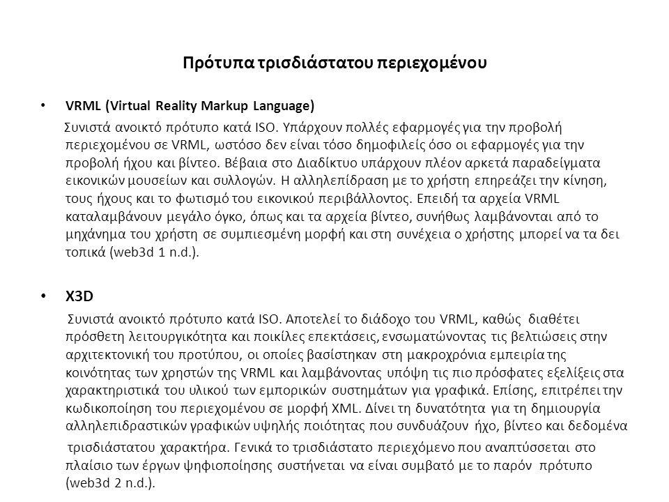 Πρότυπα τρισδιάστατου περιεχομένου VRML (Virtual Reality Markup Language) Συνιστά ανοικτό πρότυπο κατά ISO. Υπάρχουν πολλές εφαρμογές για την προβολή