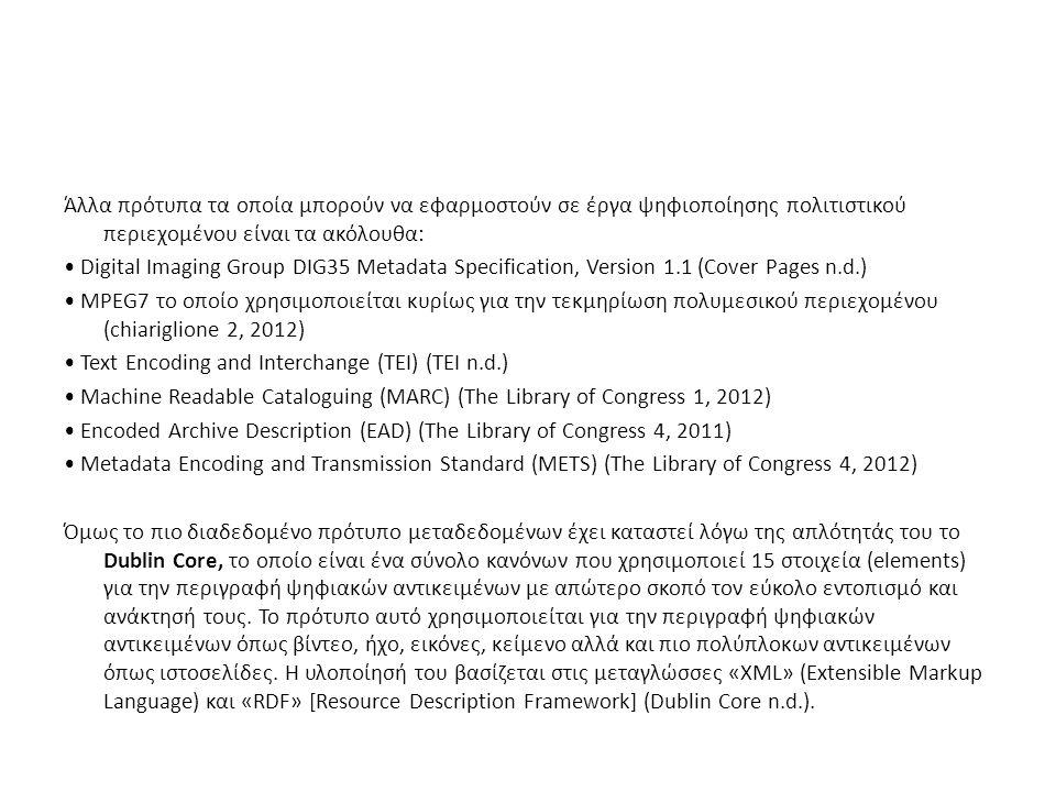 Άλλα πρότυπα τα οποία μπορούν να εφαρμοστούν σε έργα ψηφιοποίησης πολιτιστικού περιεχομένου είναι τα ακόλουθα: Digital Imaging Group DIG35 Metadata Sp