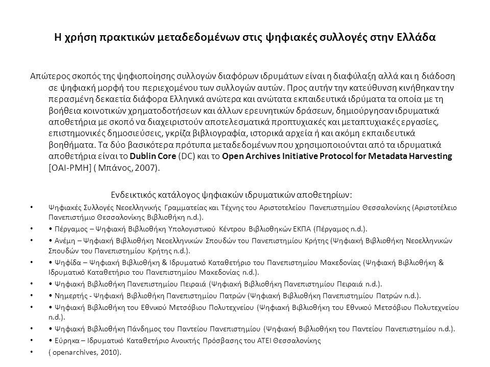 Η χρήση πρακτικών μεταδεδομένων στις ψηφιακές συλλογές στην Ελλάδα Απώτερος σκοπός της ψηφιοποίησης συλλογών διαφόρων ιδρυμάτων είναι η διαφύλαξη αλλά