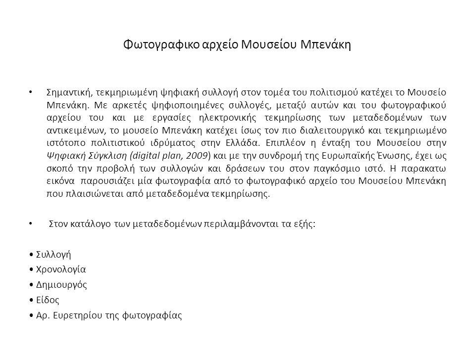 Φωτογραφικο αρχείο Μουσείου Μπενάκη Σημαντική, τεκμηριωμένη ψηφιακή συλλογή στον τομέα του πολιτισμού κατέχει το Μουσείο Μπενάκη. Με αρκετές ψηφιοποιη