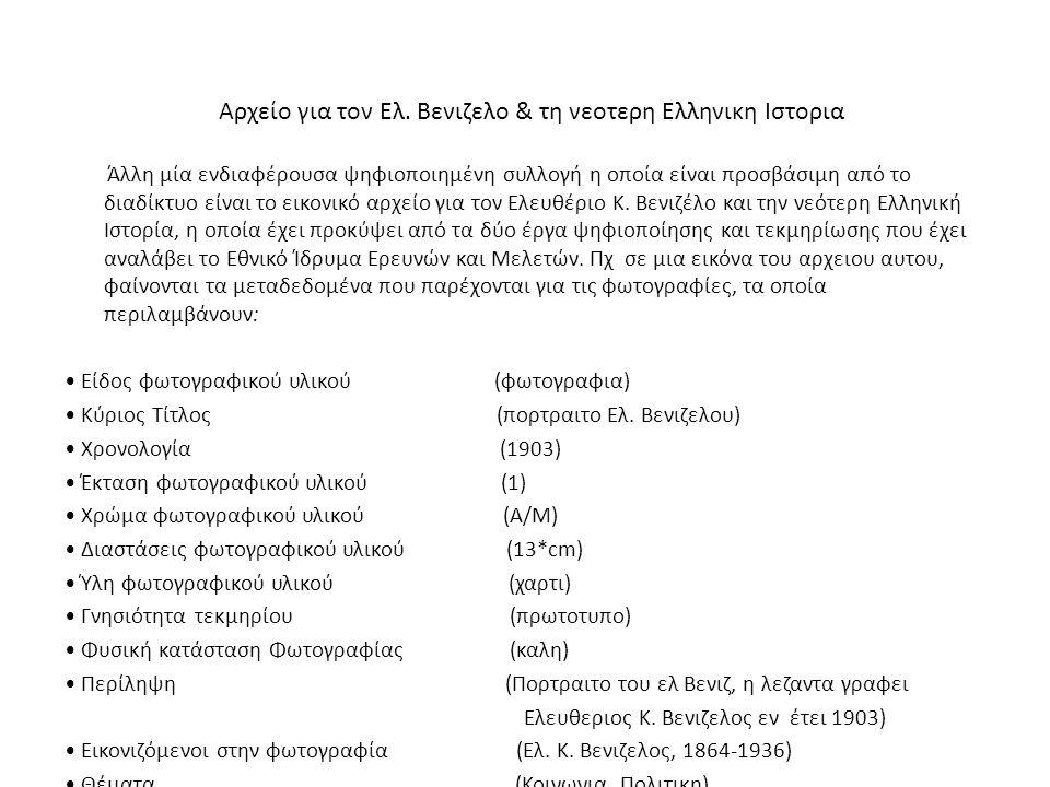 Αρχείο για τον Ελ. Βενιζελο & τη νεοτερη Ελληνικη Ιστορια Άλλη μία ενδιαφέρουσα ψηφιοποιημένη συλλογή η οποία είναι προσβάσιμη από το διαδίκτυο είναι