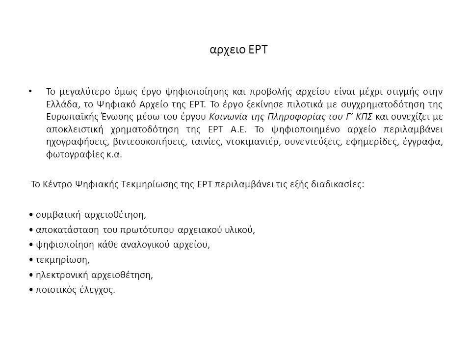 αρχειο ΕΡΤ Το μεγαλύτερο όμως έργο ψηφιοποίησης και προβολής αρχείου είναι μέχρι στιγμής στην Ελλάδα, το Ψηφιακό Αρχείο της ΕΡΤ. Το έργο ξεκίνησε πιλο