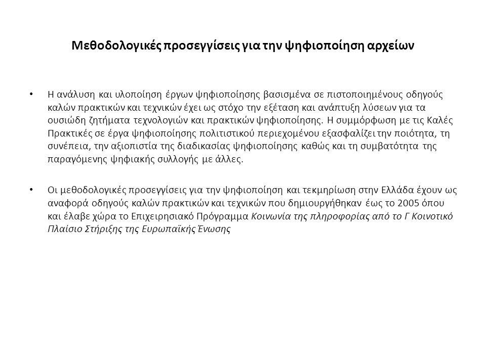 Οι οδηγοί που αναπτύχθηκαν στην Ελλάδα και αφορούν σε θέματα ψηφιοποίησης και τεκμηρίωσης Οδηγός Πολιτισμικής Τεκμηρίωσης και Διαλειτουργικότητας που δημιουργήθηκε από το Κέντρο Πολιτισμικής Πληροφορικής του Ινστιτούτου Πληροφορικής (ΙΤΕ) Οδηγός καλών πρακτικών ψηφιοποίησης και μακροπρόθεσμης διατήρησης πολιτιστικού περιεχομένου, Πανεπιστημίου Πατρών Συνοπτικός Οδηγός ψηφιοποίησης κινούμενης εικόνας και ήχου του Εργαστήριο Ψηφιακής Επεξεργασίας Εικόνας, Βίντεο και Συστημάτων Πολυμέσων, Εθνικού Μετσόβιου Πολυτεχνείου Συνοπτικός Οδηγός Ψηφιοποίησης Τρισδιάστατων Κινητών και Ακίνητων Αντικειμένων, που δημιουργήθηκε από το Ινστιτούτο Πολιτιστικής & Εκπαιδευτικής Τεχνολογίας (ΙΠΕΤ)