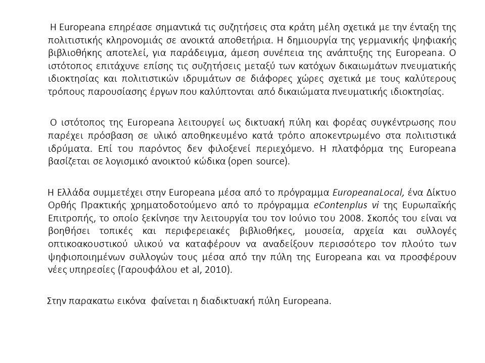Η Europeana επηρέασε σημαντικά τις συζητήσεις στα κράτη μέλη σχετικά με την ένταξη της πολιτιστικής κληρονομιάς σε ανοικτά αποθετήρια. Η δημιουργία τη