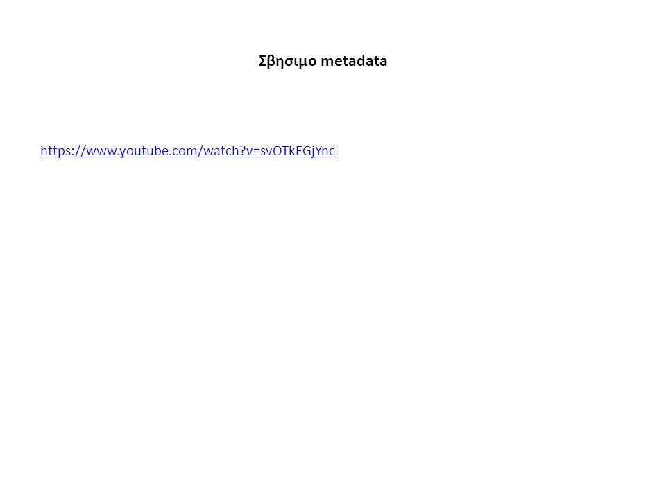 Σβησιμο metadata https://www.youtube.com/watch v=svOTkEGjYnc