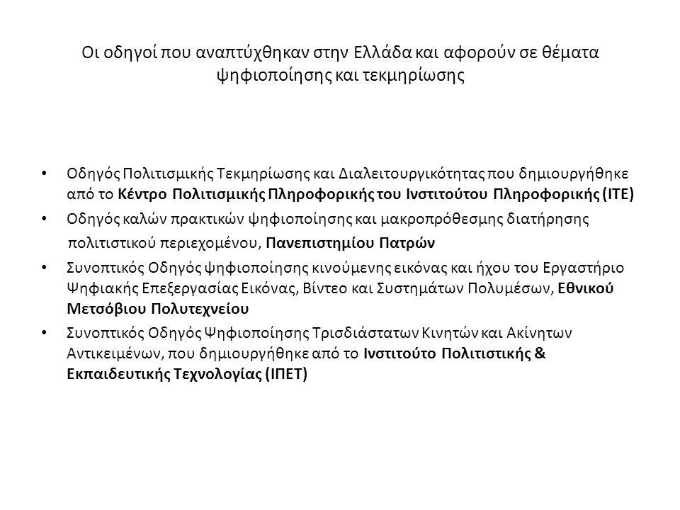 Οι οδηγοί που αναπτύχθηκαν στην Ελλάδα και αφορούν σε θέματα ψηφιοποίησης και τεκμηρίωσης Οδηγός Πολιτισμικής Τεκμηρίωσης και Διαλειτουργικότητας που