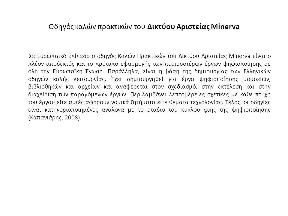 Οδηγός καλών πρακτικών του Δικτύου Αριστείας Minerva Σε Ευρωπαϊκό επίπεδο ο οδηγός Καλών Πρακτικών του Δικτύου Αριστείας Minerva είναι ο πλέον αποδεκτ