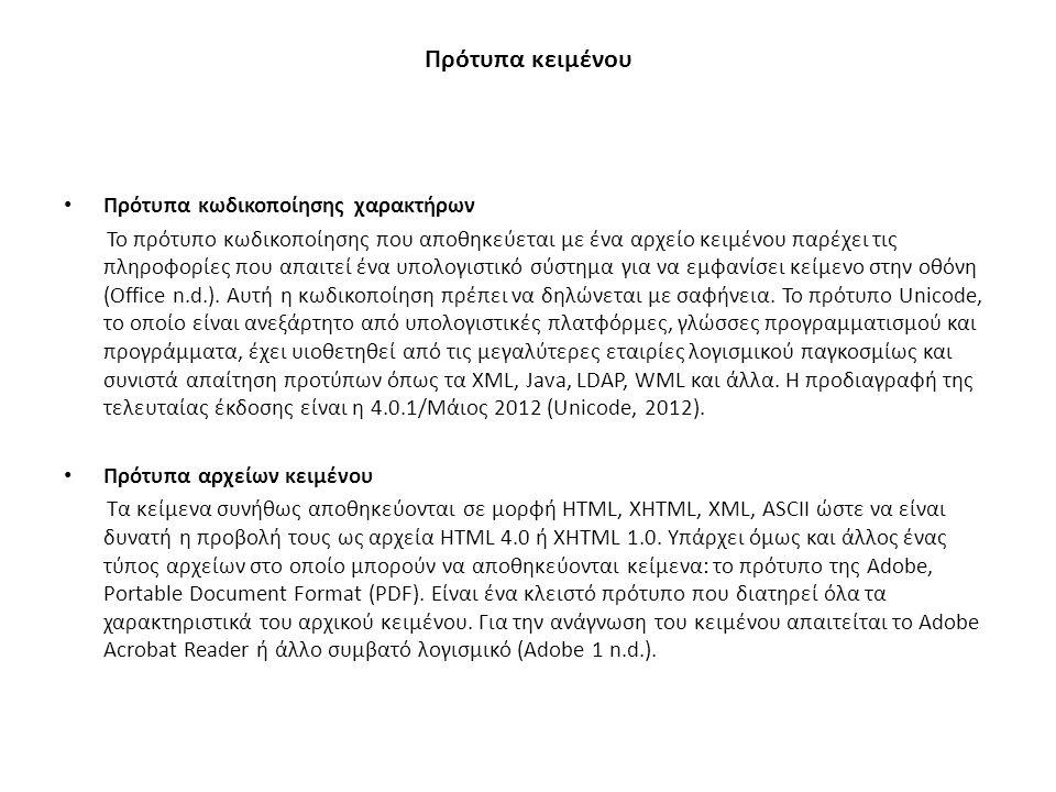 Πρότυπα κειμένου Πρότυπα κωδικοποίησης χαρακτήρων Το πρότυπο κωδικοποίησης που αποθηκεύεται με ένα αρχείο κειμένου παρέχει τις πληροφορίες που απαιτεί