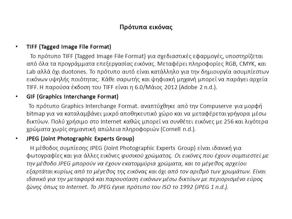 Πρότυπα εικόνας TIFF (Tagged Image File Format) Το πρότυπο TIFF (Tagged Image File Format) για σχεδιαστικές εφαρμογές, υποστηρίζεται από όλα τα προγρά