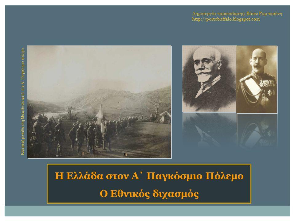 Η Ελλάδα στον Α΄ Παγκόσμιο Πόλεμο Ο Εθνικός διχασμός Δημιουργία παρουσίασης: Βάσω Ραμπαούνη http://portobuffalo.blogspot.com Ελληνική μονάδα στη Μακεδονία κατά τον Α΄ Παγκόσμιο πόλεμο.