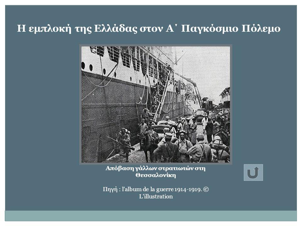 Απόβαση γάλλων στρατιωτών στη Θεσσαλονίκη Πηγή : l album de la guerre 1914-1919. © L illustration