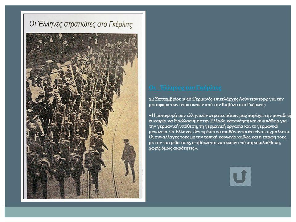 Οι Ἐ λληνες του Γκέρλιτς 22 Σεπτεμβρίου 1916:Γερμανός επιτελάρχης Λούντερντορφ για την μεταφορά των στρατιωτών από την Καβάλα στο Γκέρλιτς: «Η μεταφορά των ελληνικών στρατευμάτων μας παρέχει την μοναδική ευκαιρία να διαδώσουμε στην Ελλάδα κατανόηση και συμπάθεια για την γερμανική υπόθεση, τη γερμανική εργασία και το γερμανικό μεγαλείο.