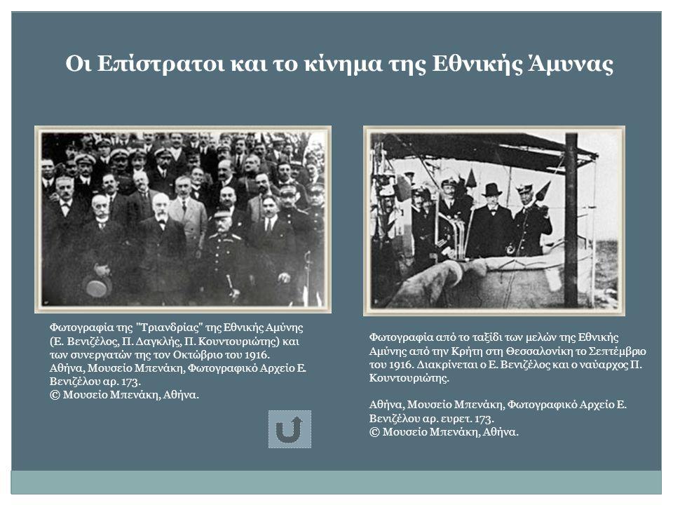 Φωτογραφία από το ταξίδι των μελών της Εθνικής Αμύνης από την Κρήτη στη Θεσσαλονίκη το Σεπτέμβριο του 1916. Διακρίνεται ο Ε. Βενιζέλος και ο ναύαρχος