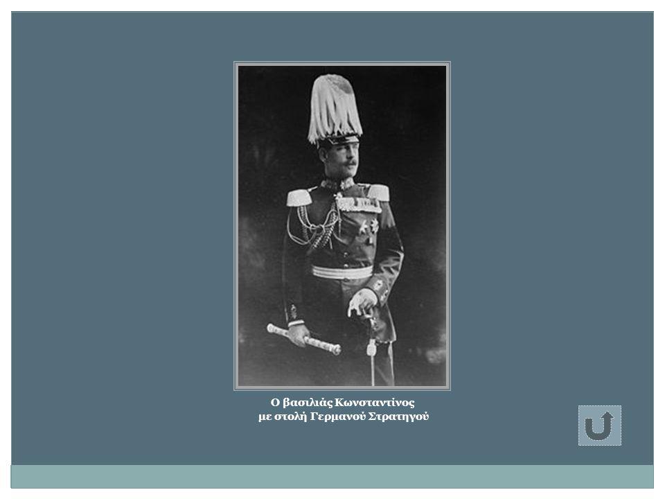 Ο βασιλιάς Κωνσταντίνος με στολή Γερμανού Στρατηγού