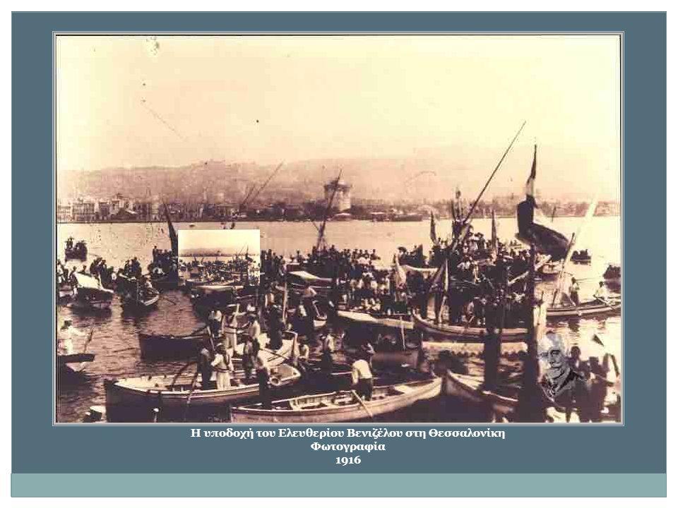 Η υποδοχή του Ελευθερίου Βενιζέλου στη Θεσσαλονίκη Φωτογραφία 1916
