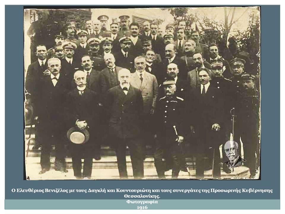 Ο Ελευθέριος Βενιζέλος με τους Δαγκλή και Κουντουριώτη και τους συνεργάτες της Προσωρινής Κυβέρνησης Θεσσαλονίκης. Φωτογραφία 1916