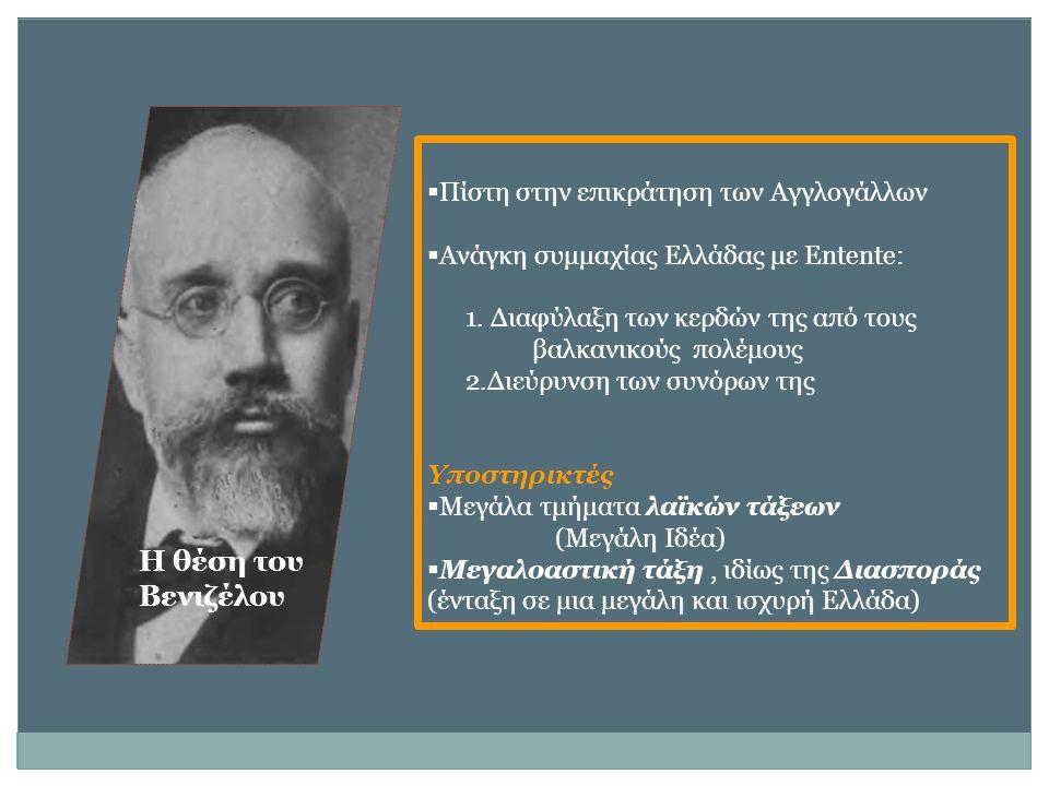 Η θέση του Βενιζέλου  Πίστη στην επικράτηση των Αγγλογάλλων  Ανάγκη συμμαχίας Ελλάδας με Entente: 1. Διαφύλαξη των κερδών της από τους βαλκανικούς π