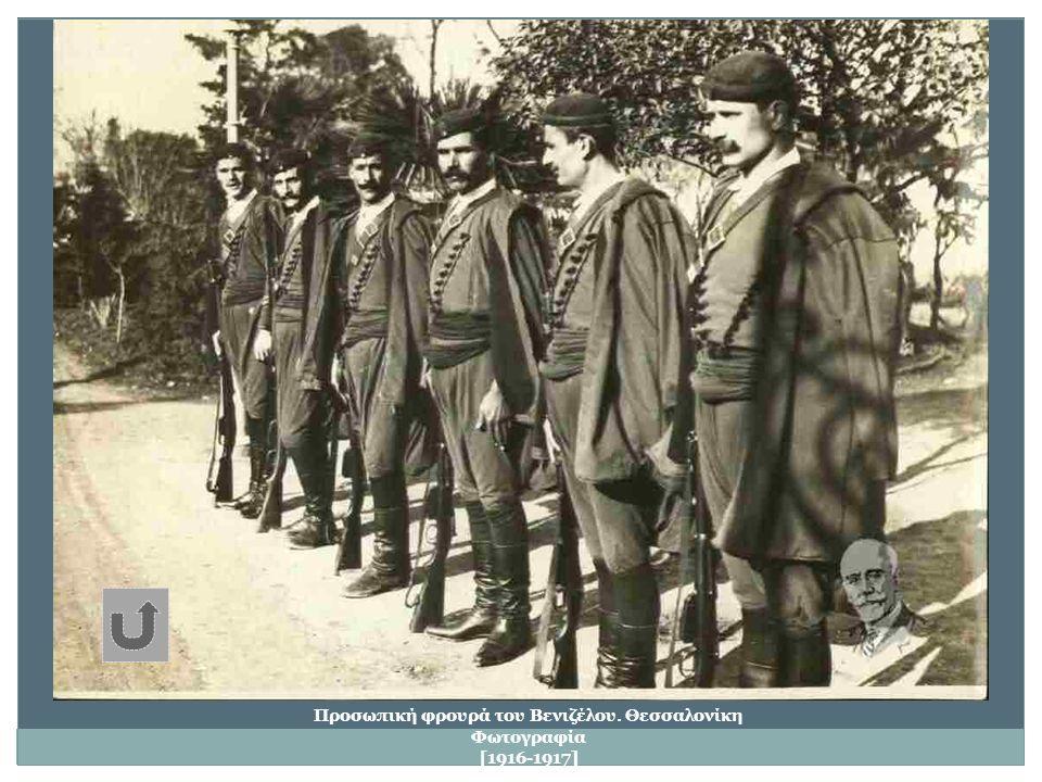 Προσωπική φρουρά του Βενιζέλου. Θεσσαλονίκη Φωτογραφία [1916-1917]