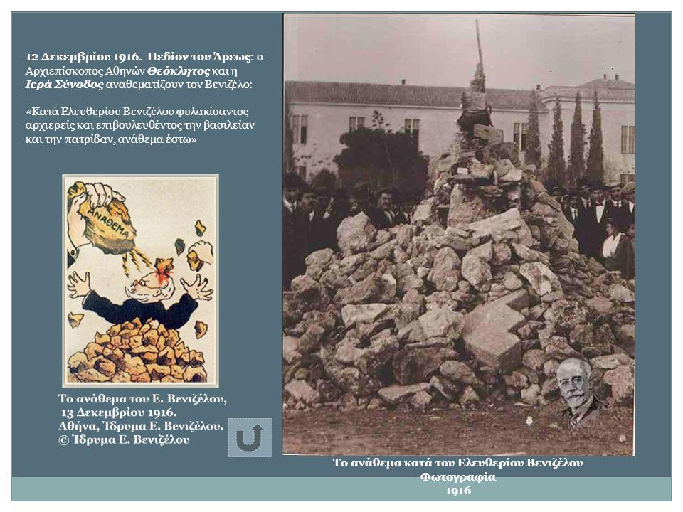 Το ανάθεμα κατά του Ελευθερίου Βενιζέλου Φωτογραφία 1916 12 Δεκεμβρίου 1916. Πεδίον του Άρεως: ο Αρχιεπίσκοπος Αθηνών Θεόκλητος και η Ιερά Σύνοδος ανα