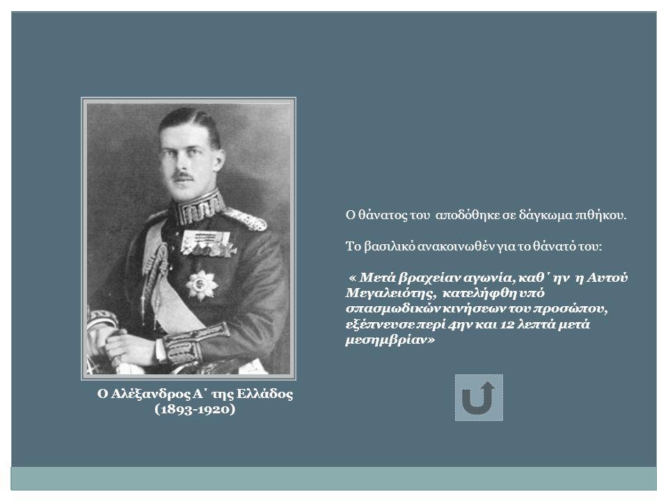 Ο Αλέξανδρος Α΄ της Ελλάδος (1893-1920) O θάνατος του αποδόθηκε σε δάγκωμα πιθήκου. Το βασιλικό ανακοινωθέν για το θάνατό του: « Μετά βραχείαν αγωνία,