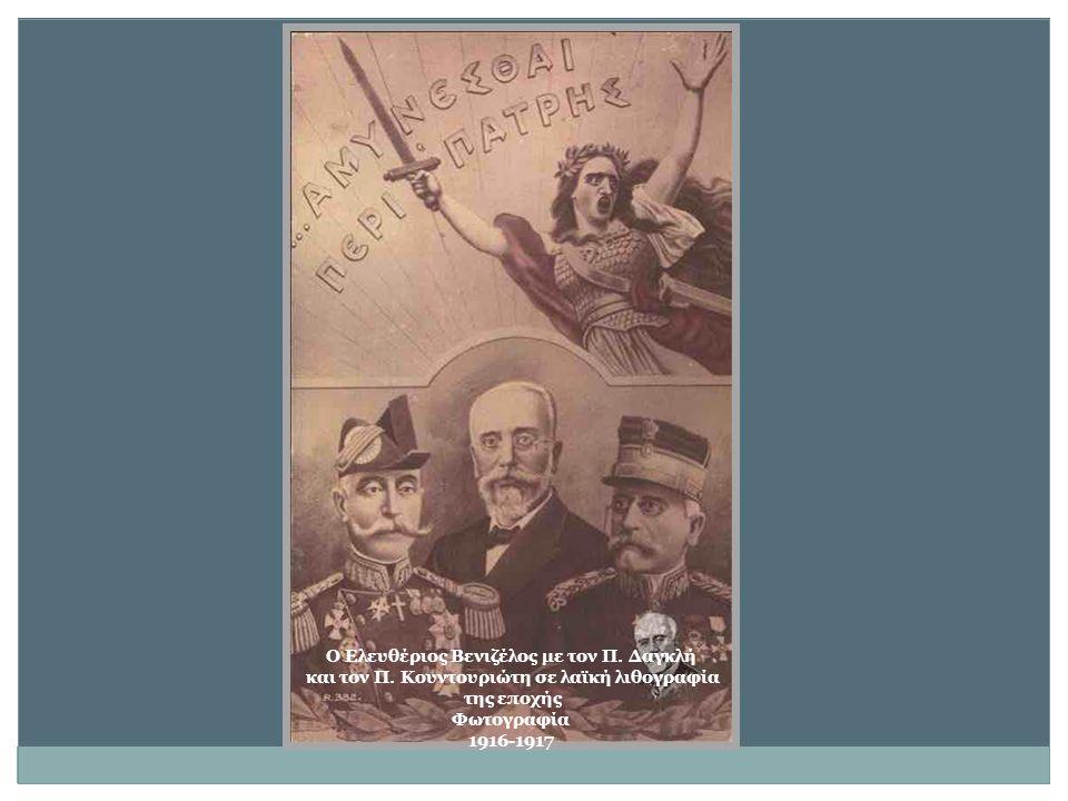 Ο Ελευθέριος Βενιζέλος με τον Π. Δαγκλή και τον Π. Κουντουριώτη σε λαϊκή λιθογραφία της εποχής Φωτογραφία 1916-1917
