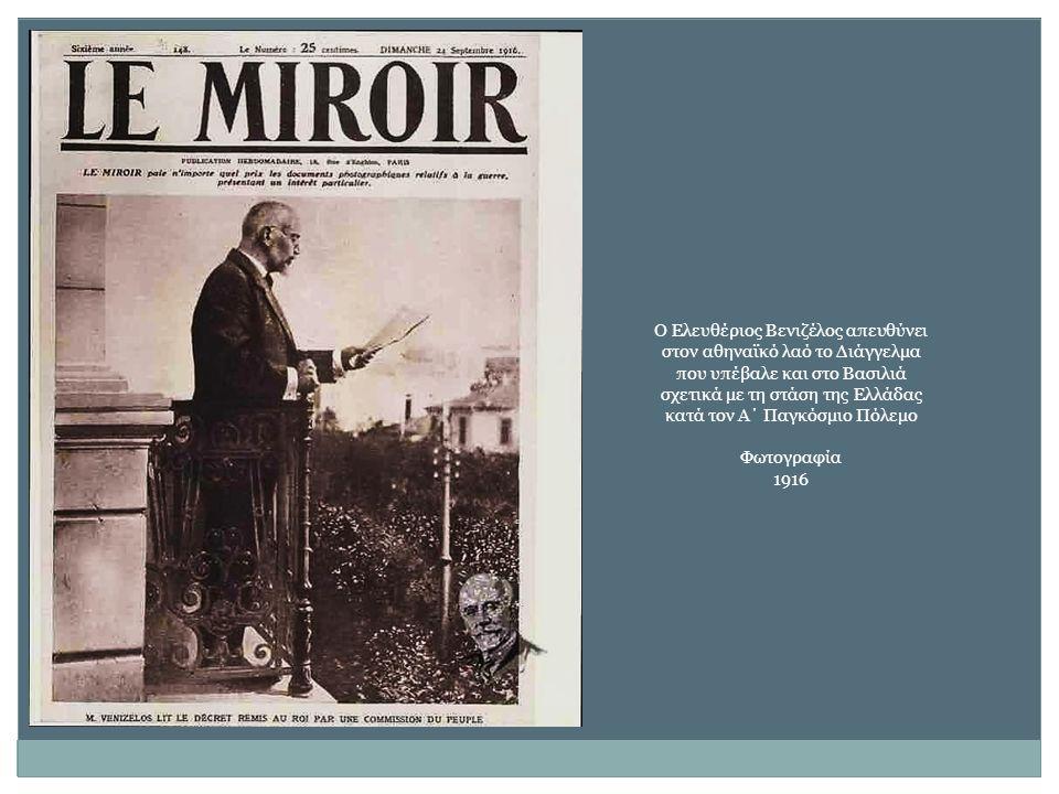 Ο Ελευθέριος Βενιζέλος απευθύνει στον αθηναϊκό λαό το Διάγγελμα που υπέβαλε και στο Βασιλιά σχετικά με τη στάση της Ελλάδας κατά τον Α΄ Παγκόσμιο Πόλεμο Φωτογραφία 1916