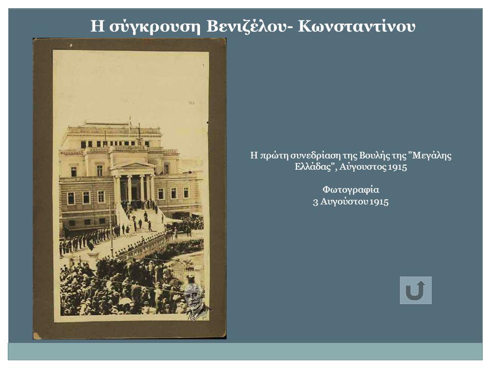 Η πρώτη συνεδρίαση της Βουλής της Μεγάλης Ελλάδας , Αύγουστος 1915 Φωτογραφία 3 Αυγούστου 1915 Η σύγκρουση Βενιζέλου- Κωνσταντίνου