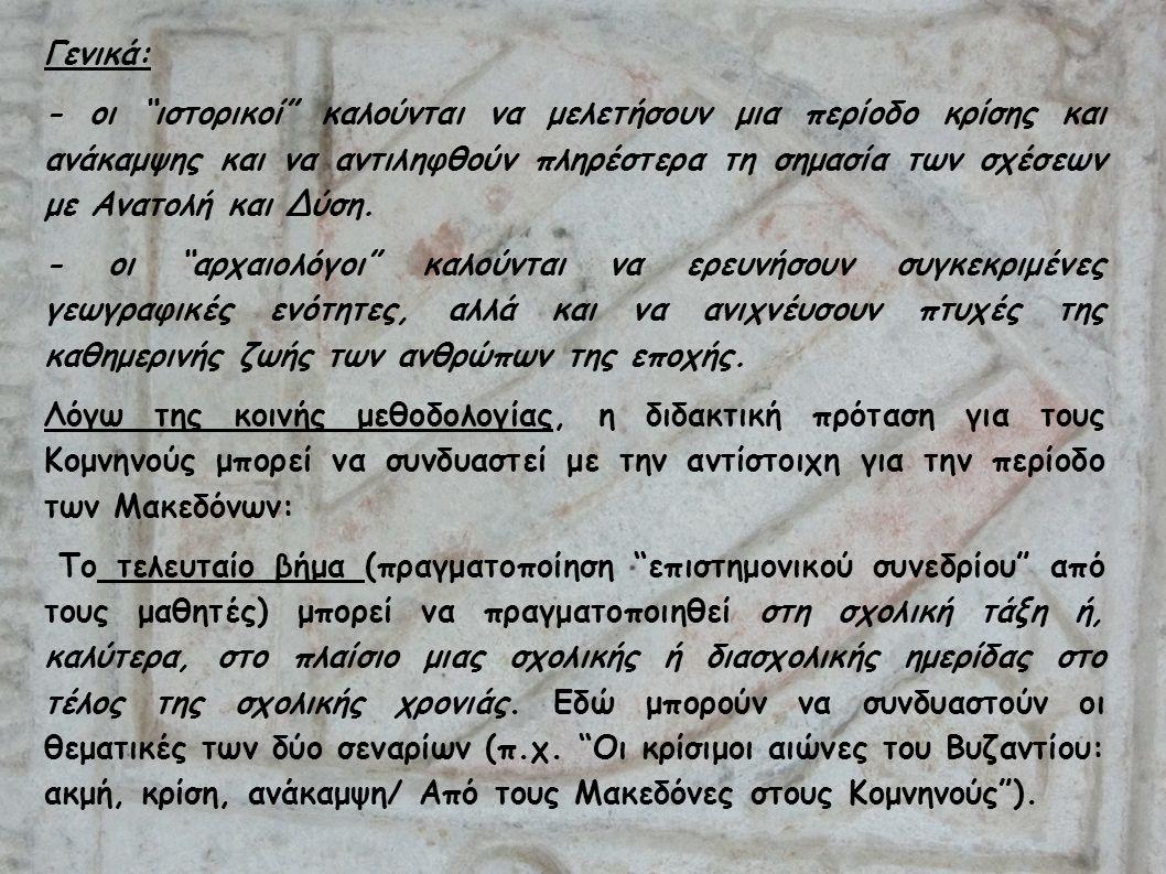 """Γενικά: - οι """"ιστορικοί"""" καλούνται να μελετήσουν μια περίοδο κρίσης και ανάκαμψης και να αντιληφθούν πληρέστερα τη σημασία των σχέσεων με Ανατολή και"""