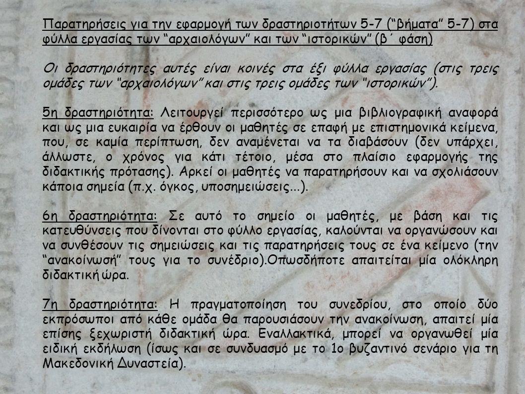 """Παρατηρήσεις για την εφαρμογή των δραστηριοτήτων 5-7 (""""βήματα"""" 5-7) στα φύλλα εργασίας των """"αρχαιολόγων"""" και των """"ιστορικών"""" (β΄ φάση) Οι δραστηριότητ"""