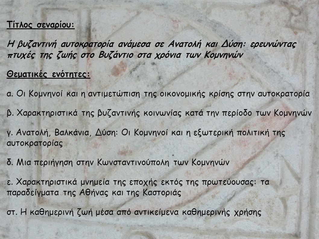 Ταυτότητα σεναρίου Τάξη: Β΄ Γυμνασίου/ σύνολο μαθητών: 24-27 (ενδεικτικά) / Γνωστικό αντικείμενο: Βυζαντινή ιστορία Σύνδεση με αναλυτικό πρόγραμμα-διδακτική ενότητα: οι αντίστοιχες ενότητες του σχολικού βιβλίου (6 ενότητες: 4.1.2, 4.1.3., 4.2.1., 5.1., 5.3., 5.4.) Προβλεπόμενος χρόνος: 6 διδακτικές ώρες Τόπος διεξαγωγής μαθήματος: 1 εισαγωγική ώρα στο εργαστήριο πληροφορικής, 4 ώρες έρευνας και δουλειάς σε ομάδες στο εργαστήριο πληροφορικής, 1 ώρα παρουσίασης στη σχολική τάξη Κατανομή σε ομάδες: 6 ομάδες των 4 ή 5 ατόμων - Τα επιμέρους θέματα (α-στ) θα προσεγγιστούν από τετραμελείς ή/και πενταμελείς ομάδες μαθητών: τρεις ομάδες ιστορικών και τρεις ομάδες αρχαιολόγων.