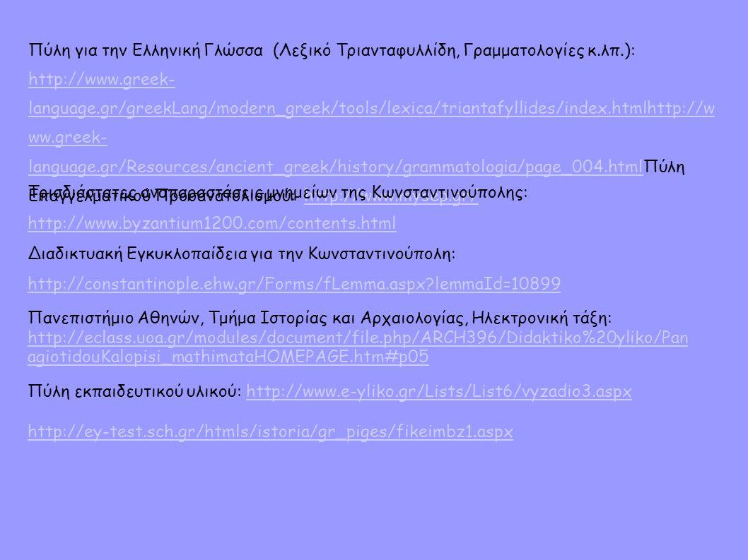 Πύλη για την Ελληνική Γλώσσα (Λεξικό Τριανταφυλλίδη, Γραμματολογίες κ.λπ.): http://www.greek- language.gr/greekLang/modern_greek/tools/lexica/triantaf